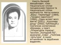 Кикоть Валерій Михайлович член Національної спілки письменників України та На...