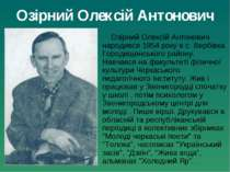 Озірний Олексій Антонович Озірний Олексій Антонович народився 1954 року в с. ...