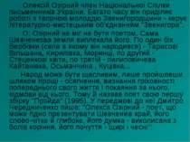 Олексій Озірний член Національної Спілки письменників України. Багато часу ві...