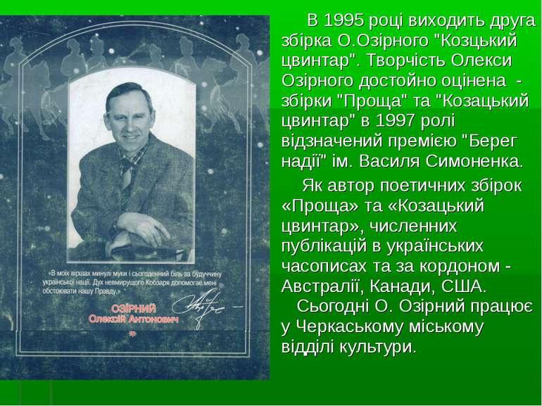 """В 1995 році виходить друга збірка О.Озірного """"Козцький цвинтар"""". Творчість Ол..."""