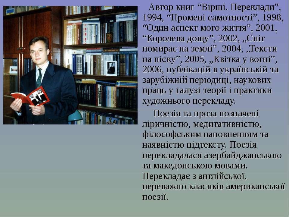 """Автор книг """"Вірші. Переклади"""", 1994, """"Промені самотності"""", 1998, """"Один аспект..."""