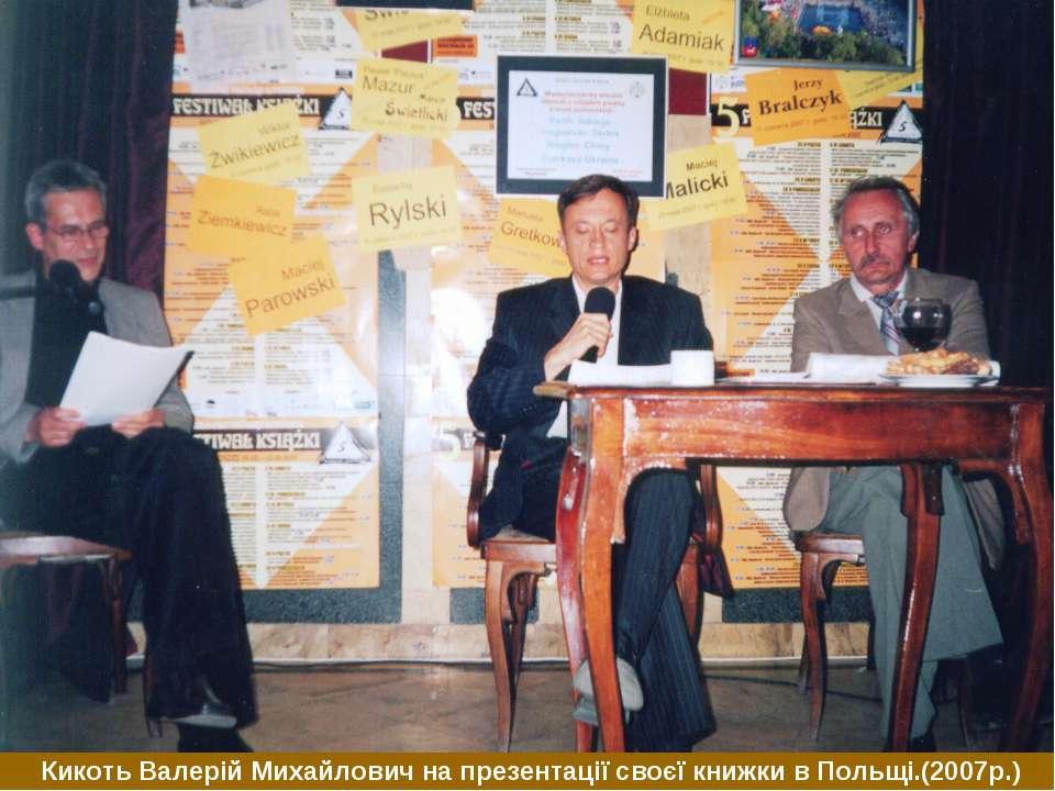 Кикоть Валерій Михайлович на презентації своєї книжки в Польщі.(2007р.)