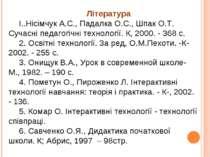 Література І..Нісімчук А.С., Падалка О.С., Шпак О.Т. Сучасні педагогічні техн...