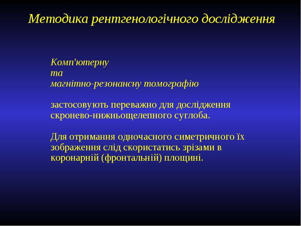 Методика рентгенологічного дослідження Комп'ютерну та магнітно-резонансну том...