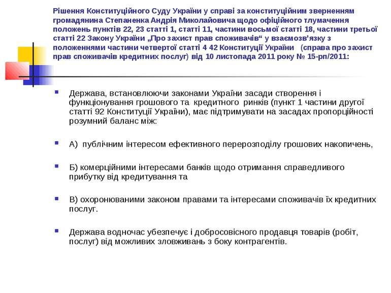 Рішення Конституційного Суду України у справі за конституційним зверненням гр...