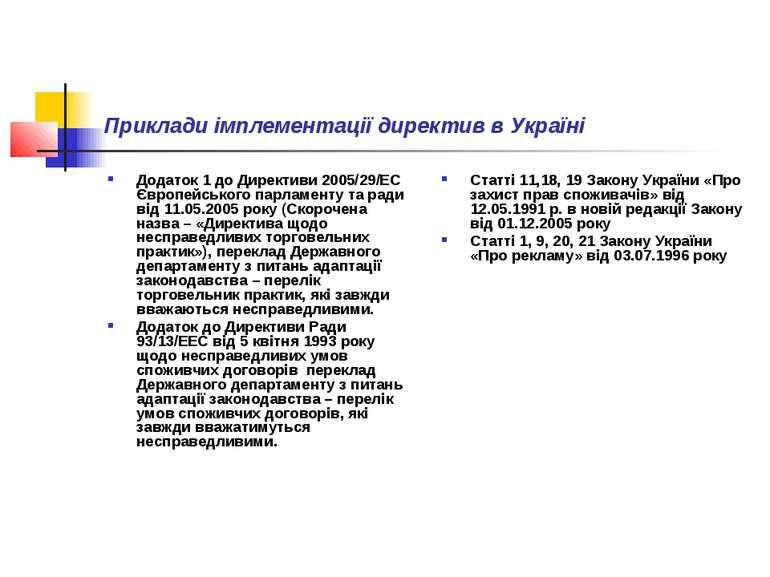 Приклади імплементації директив в Україні Додаток 1 до Директиви 2005/29/EС Є...