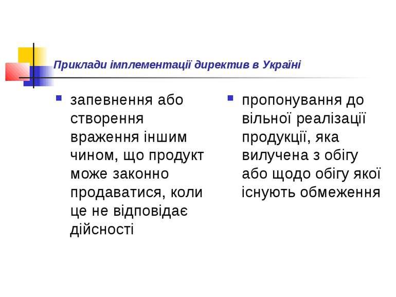 Приклади імплементації директив в Україні запевнення або створення враження і...