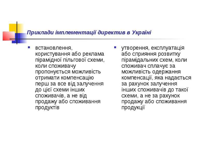 Приклади імплементації директив в Україні встановлення, користування або рекл...