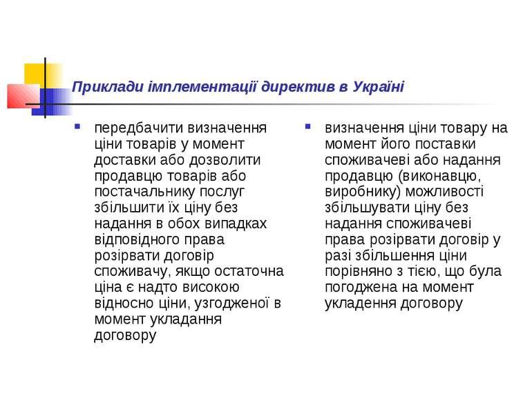 Приклади імплементації директив в Україні передбачити визначення ціни товарів...