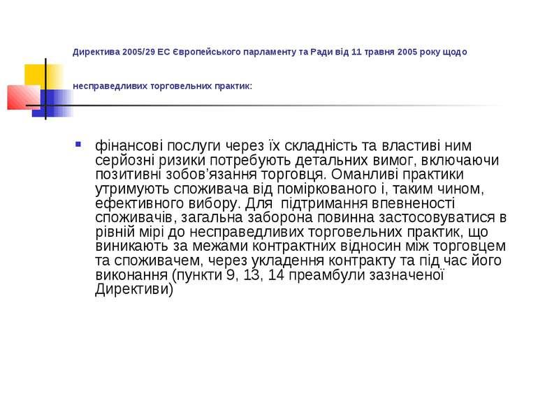 Директива 2005/29 EС Європейського парламенту та Ради від 11 травня 2005 року...