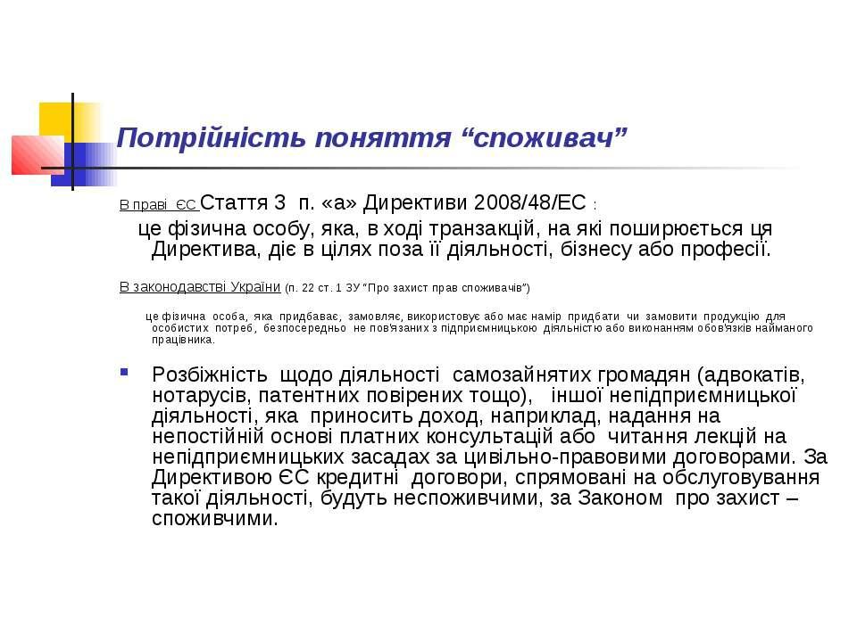 """Потрійність поняття """"споживач"""" В праві ЄС Стаття 3 п. «а» Директиви 2008/48/E..."""