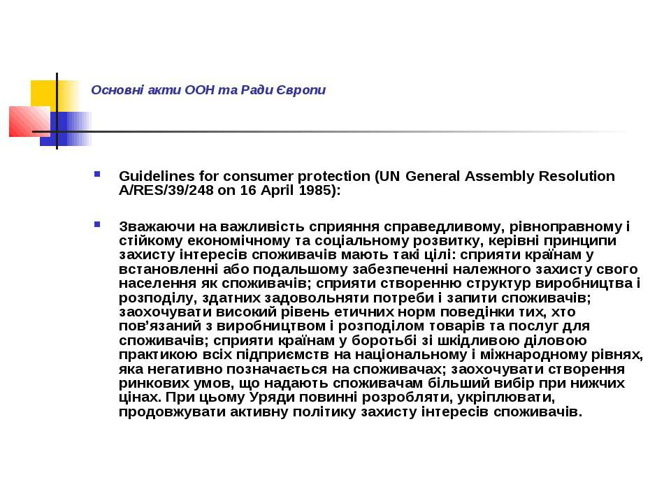 Основні акти ООН та Ради Європи Guidelines for consumer protection (UN Genera...