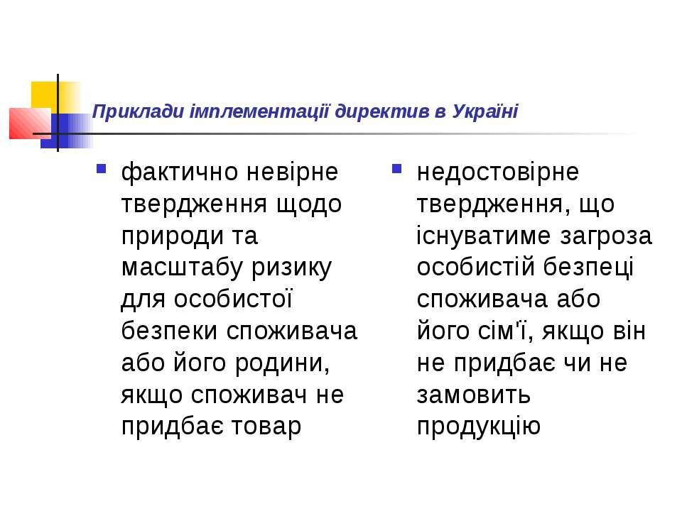 Приклади імплементації директив в Україні фактично невірне твердження щодо пр...