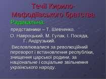 Течії Кирило-Мефодіївського братства Радикальна: представники – Т. Шевченко, ...