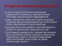 Історичне значення діяльності *це була перша політична організація українсько...