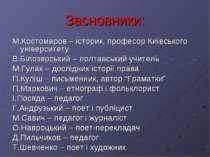 Засновники: М.Костомаров – історик, професор Київського університету В.Білозе...