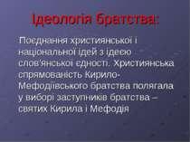 Ідеологія братства: Поєднання християнської і національної ідей з ідеєю слов'...
