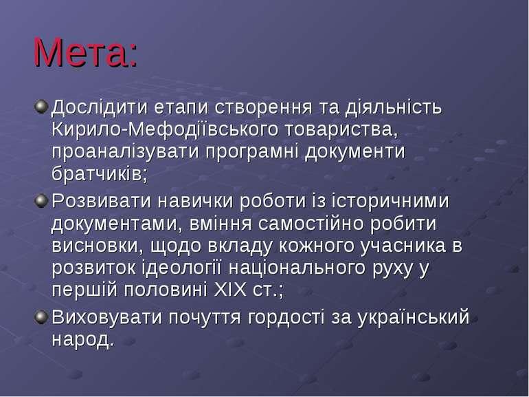 Мета: Дослідити етапи створення та діяльність Кирило-Мефодіївського товариств...