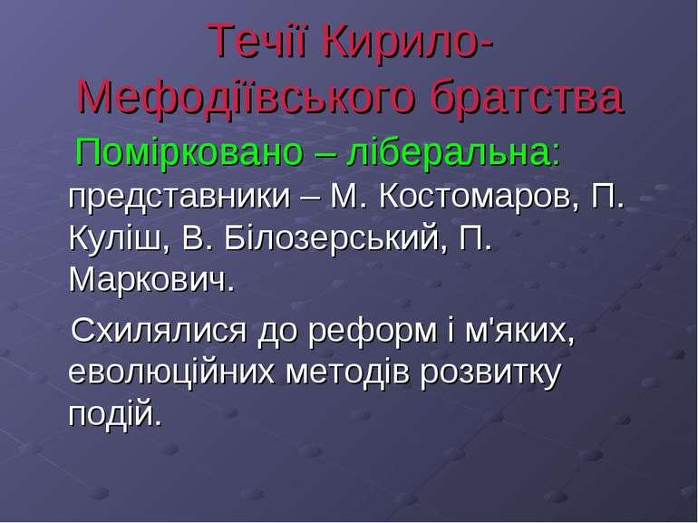 Течії Кирило-Мефодіївського братства Помірковано – ліберальна: представники –...