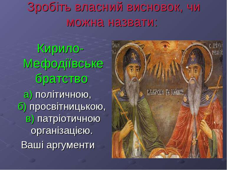 Зробіть власний висновок, чи можна назвати: Кирило-Мефодіївське братство а) п...