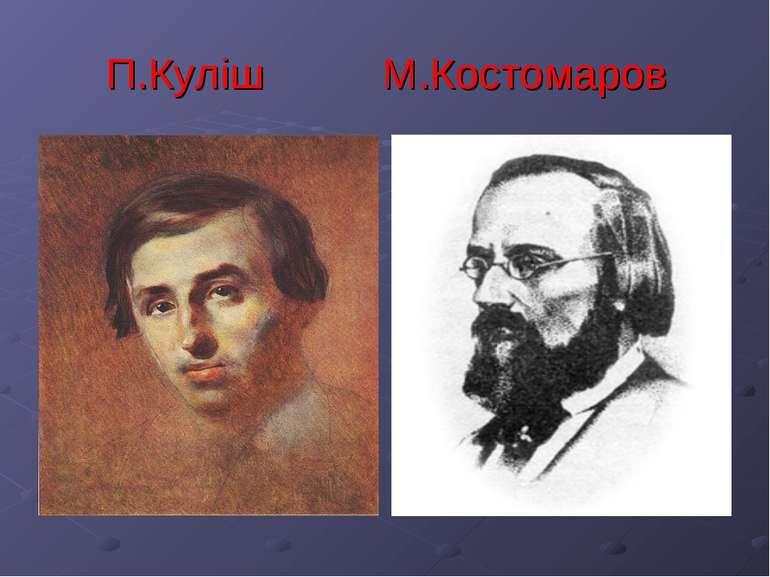 П.Куліш М.Костомаров