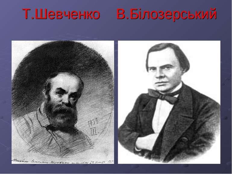 Т.Шевченко В.Білозерський