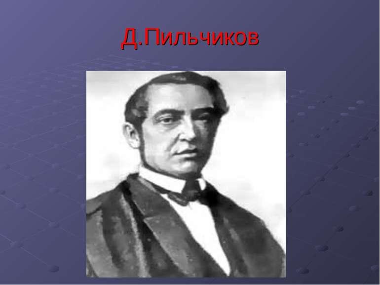 Д.Пильчиков