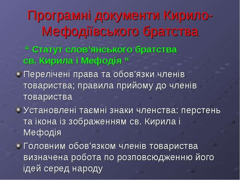 """Програмні документи Кирило-Мефодіївського братства """" Статут слов'янського бра..."""