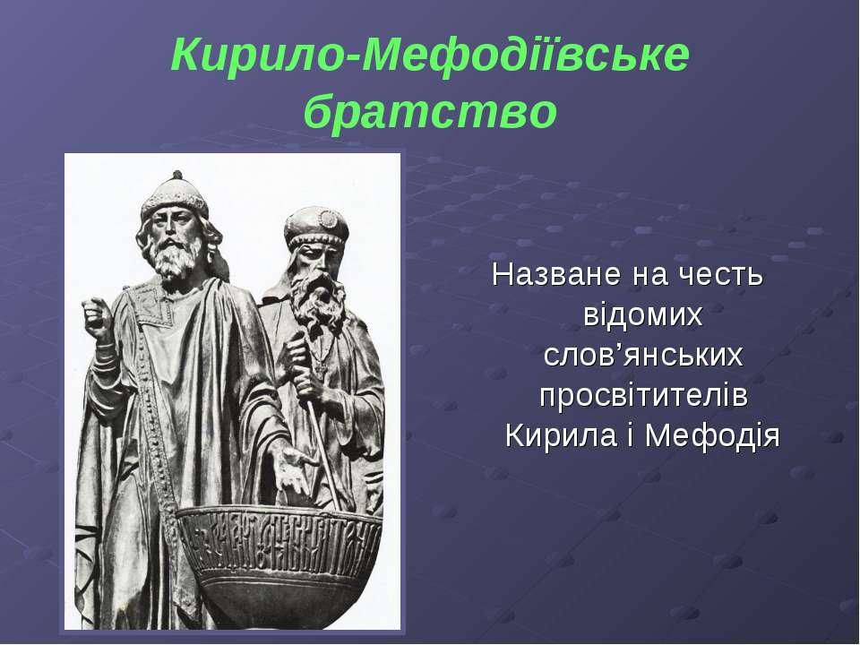 Кирило-Мефодіївське братство Назване на честь відомих слов'янських просвітите...