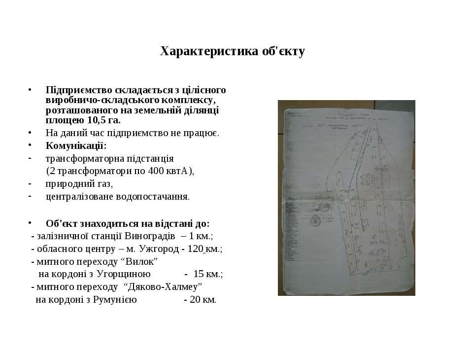 Характеристика об'єкту Підприємство складається з цілісного виробничо-складсь...