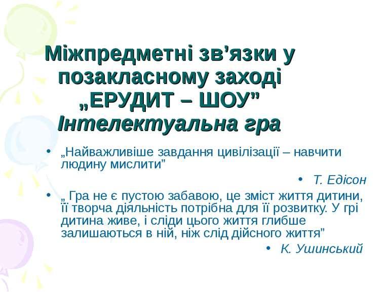 """Міжпредметні зв'язки у позакласному заході """"ЕРУДИТ – ШОУ"""" Інтелектуальна гра ..."""
