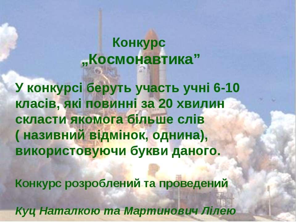 """Конкурс """"Космонавтика"""" У конкурсі беруть участь учні 6-10 класів, які повинні..."""