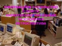 ІНФОРМАЦІЙНЕ СУСПІЛЬСТВО Й ОСВІТА: ХАРАКТЕРОЛОГІЧНІ ОЗНАКИ ТА ІСТОРИЧНА РЕТРО...
