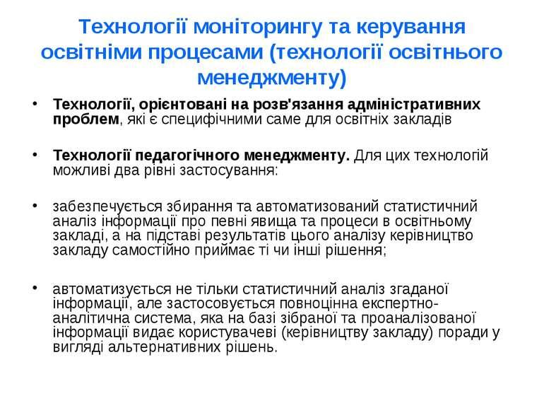 Технології моніторингу та керування освітніми процесами (технології освітньог...