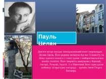 Дев'яте місце посідає німецькомовний поет і перекладач Целан Пауль. Його роди...