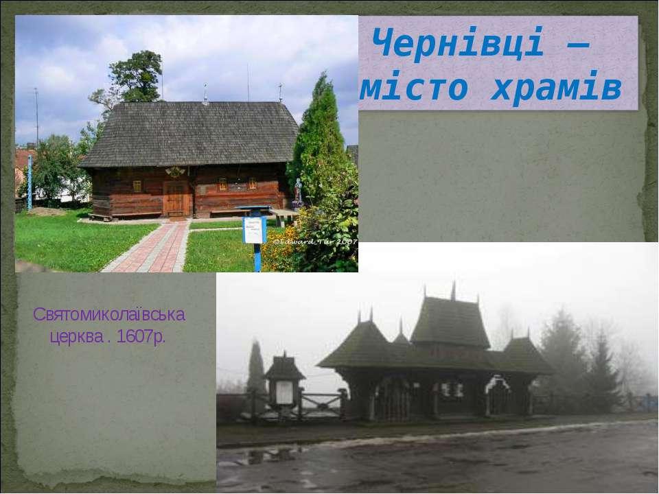 Святомиколаївська церква . 1607р.