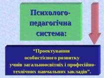 """""""Проектування особистісного розвитку учнів загальноосвітніх і професійно- тех..."""