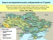 Карта експериментальних майданчиків на Україні. Проект науково-дослідної та е...