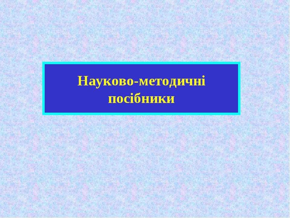 Науково-методичні посібники