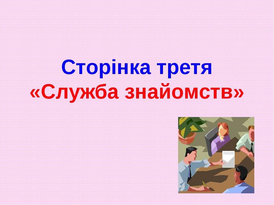 Сторінка третя «Служба знайомств»