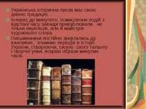 Українська історична проза має свою давню традицію. Інтерес до минулого, осм...