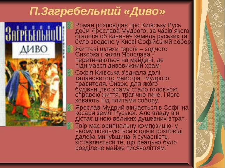 П.Загребельний «Диво» Роман розповідає про Київську Русь доби Ярослава Мудрог...