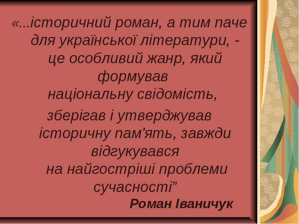 «...історичний роман, а тим паче для української літератури, - це особливий ж...
