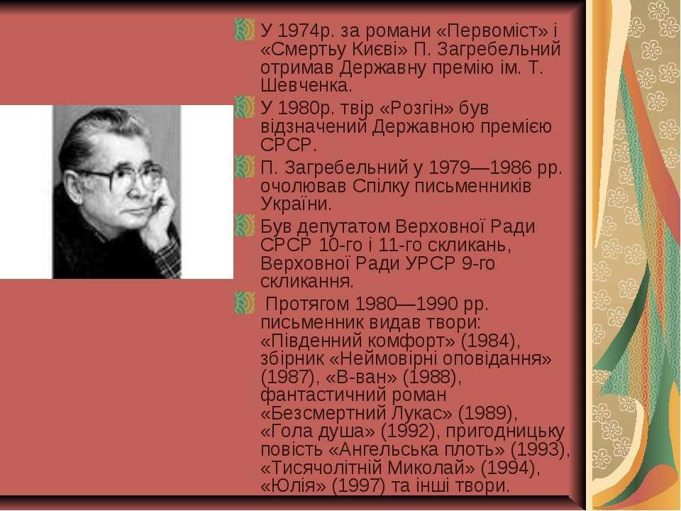 У 1974р. за романи «Первоміст» і «Смертьу Києві» П. Загребельний отримав Держ...