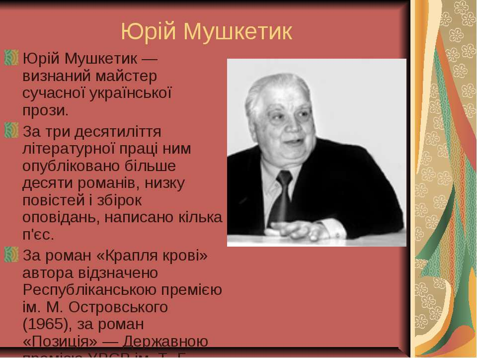 Юрій Мушкетик Юрій Мушкетик — визнаний майстер сучасної української прози. За...