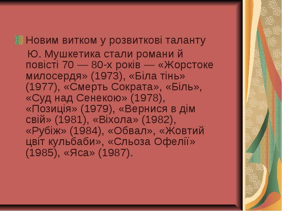 Новим витком у розвиткові таланту Ю. Мушкетика стали романи й повісті 70 — 80...