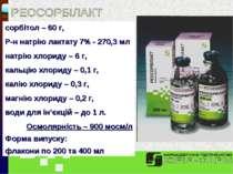 сорбітол – 60 г, Р-н натрію лактату 7% - 270,3 мл натрію хлориду – 6 г, кальц...