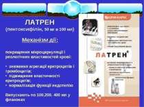 ЛАТРЕН (пентоксифілін, 50 мг в 100 мл) Meханізм дії: покращення мікроциркуляц...