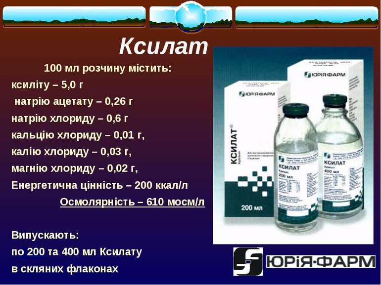 100 мл розчину містить: ксиліту – 5,0 г натрію ацетату – 0,26 г натрію хлорид...