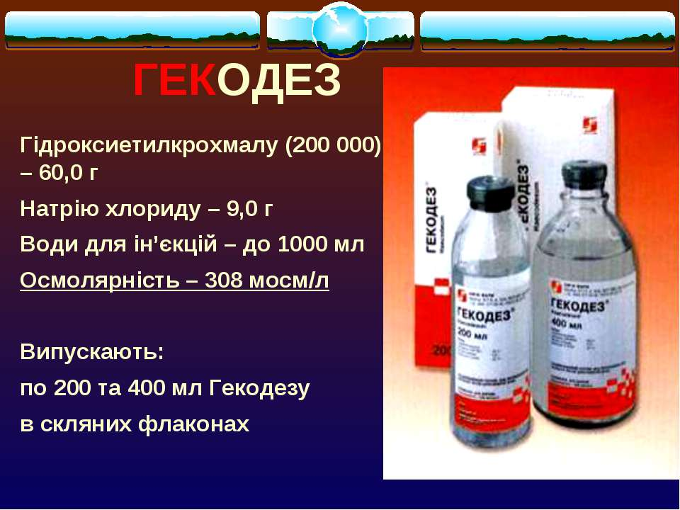 Гідроксиетилкрохмалу (200 000) – 60,0 г Натрію хлориду – 9,0 г Води для ін'єк...
